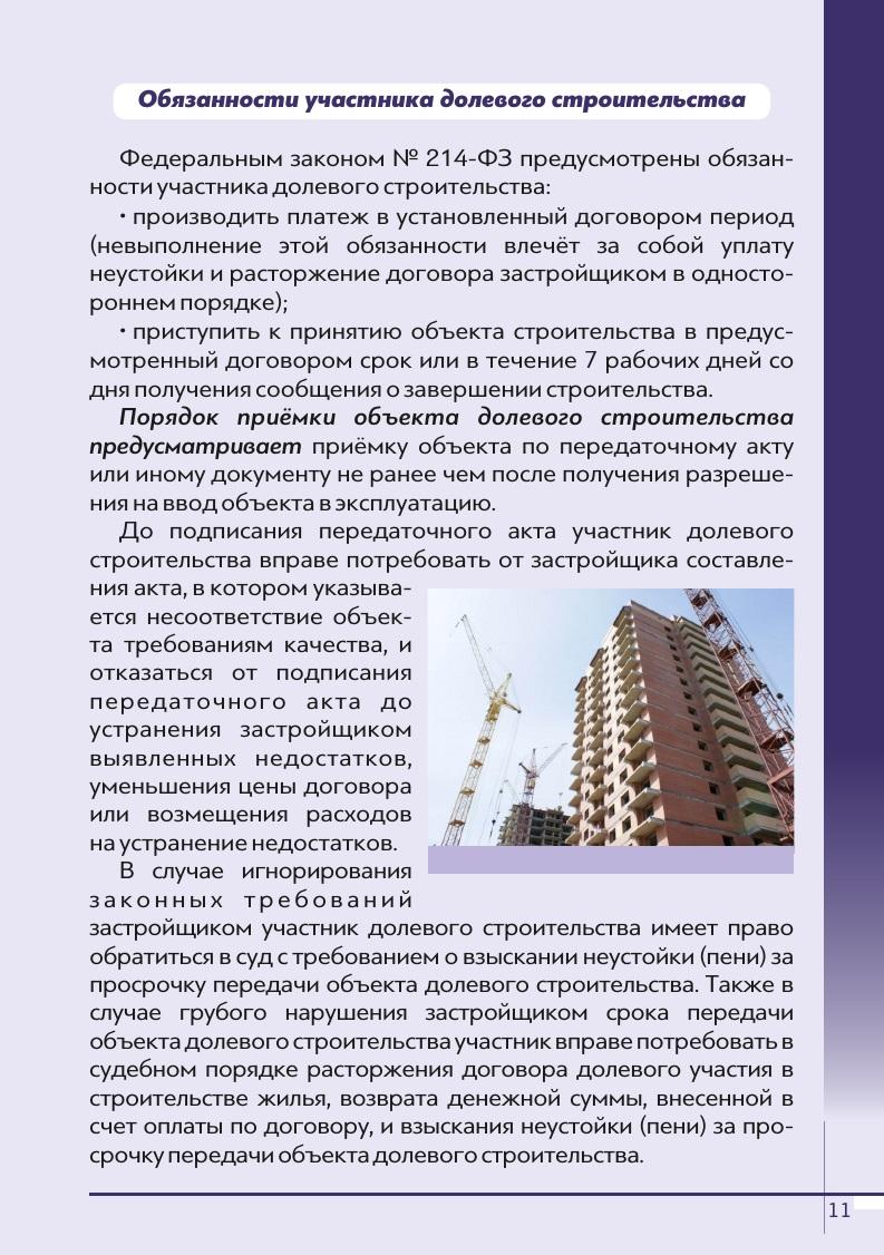 качество объекта долевого строительства
