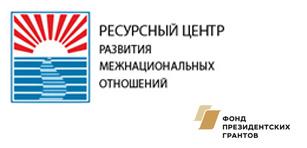 Ресурсный центр развития межнациональных отношений