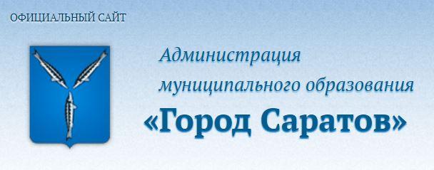 Администрация МО Саратов